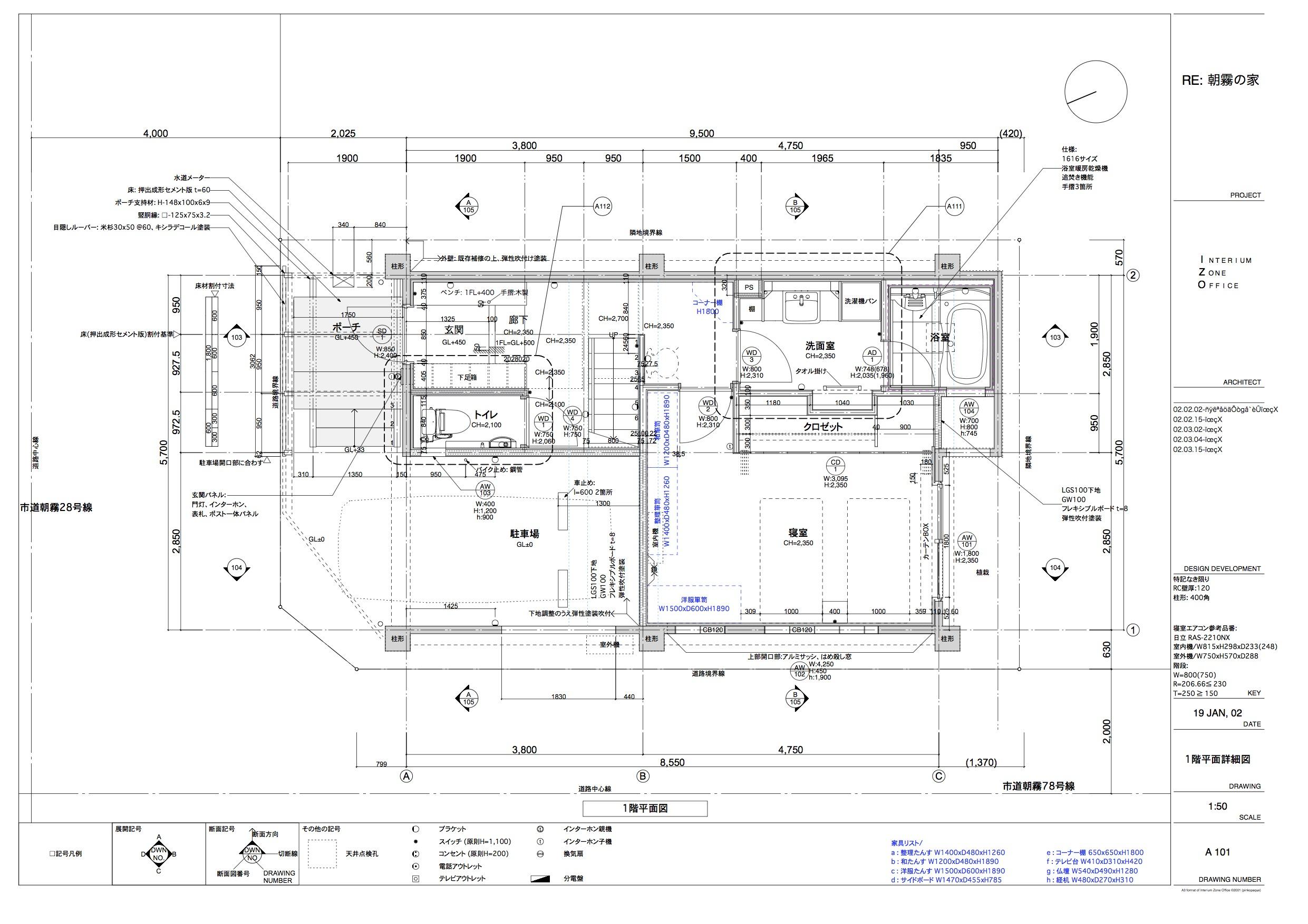 RE: 朝霧の家|Phase 3:実施設計
