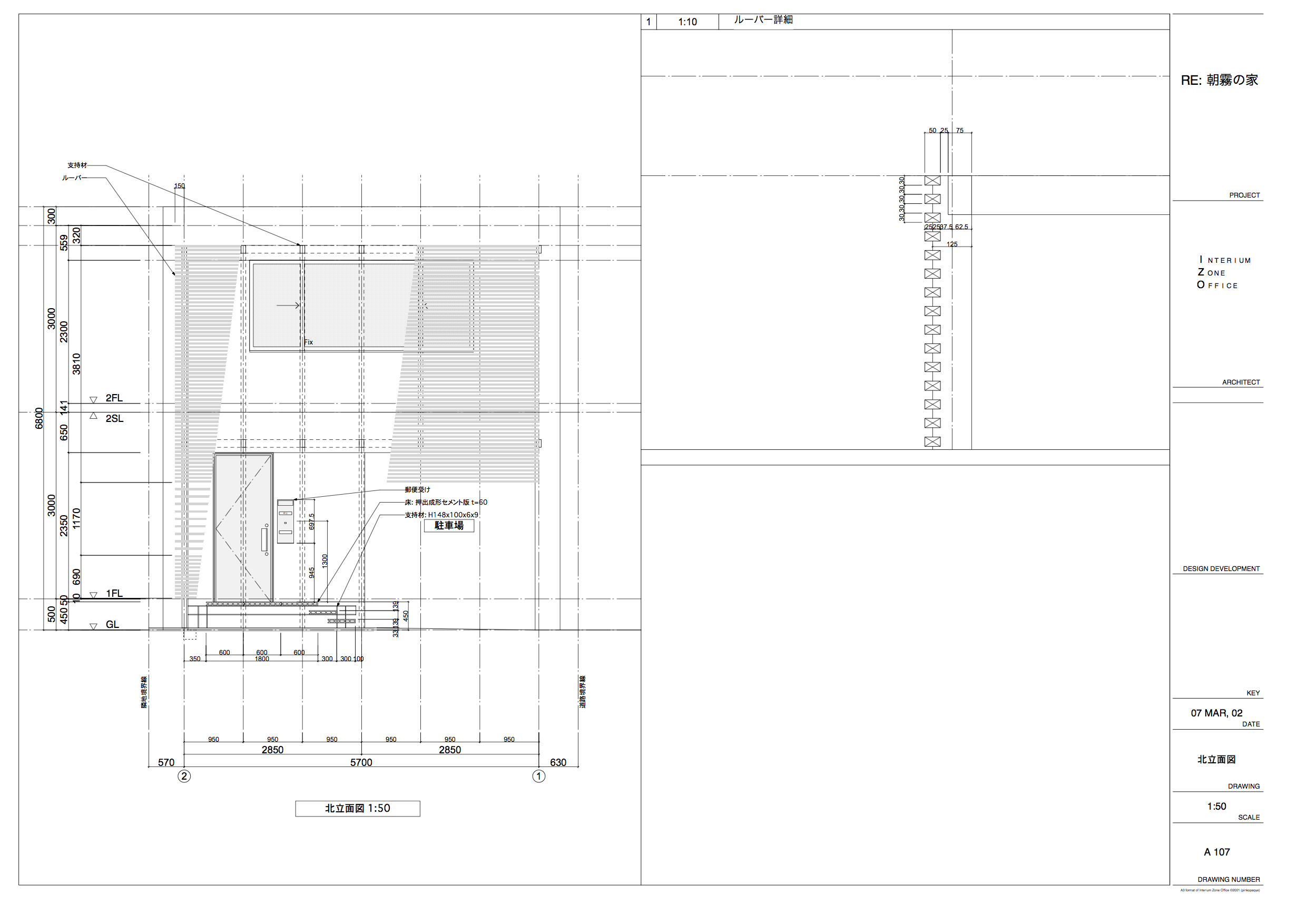 RE: 朝霧の家|Phase 4:工事監理